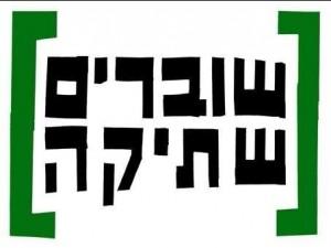 Breaking-the-silence-logo-300x225